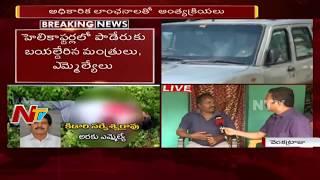 Eyewitness Araku Sarpanch Reveals About Kidari Sarveswara Rao Demise