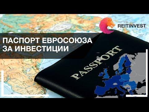 🇪🇺Паспорт Кипра (ЕС) - гражданство Евросоюза за инвестиции