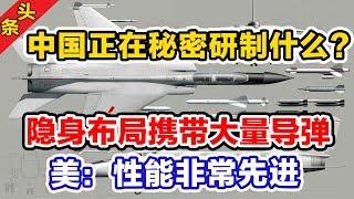 中国正在秘密研制什么?隐身布局携带大量导弹,美:性能非常先进!