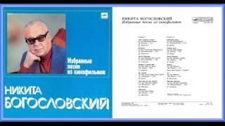 Никита Богословский. Избранные песни из кинофильмов