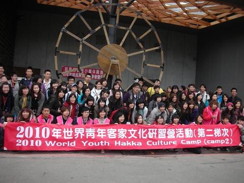 2010年世界青年客家文化研習營第2梯次