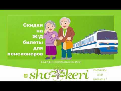 Скидки на железнодорожные билеты для пенсионеров