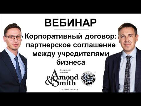 Вебинар на тему: Корпоративный договор  партнерское соглашение между учредителями бизнеса