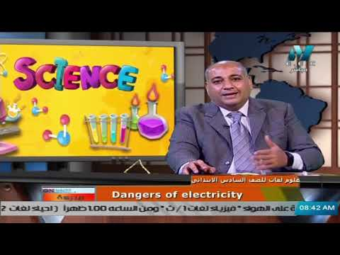 علوم لغات للصف السادس الابتدائي 2021 ( ترم 2 ) الحلقة 6 - Dangers of electricity