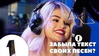 Сможет ли Селена Гомез вспомнить слова своих песен? | Русская Озвучка