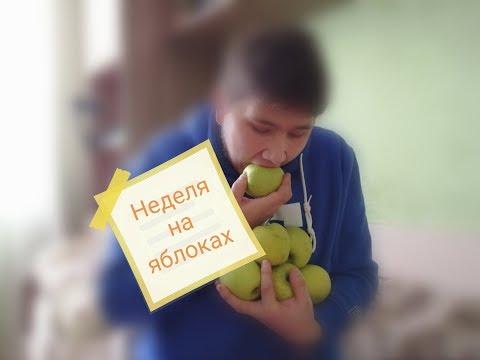 """""""ЛУЧШАЯ ДИЕТА"""" #1  яблочная диета. До МИНУС 10 кг за неделю"""