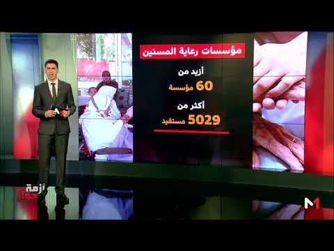 العرب اليوم - تحولات ديموغرافية تُشير إلى ارتفاع نسبة المسنين في المغرب