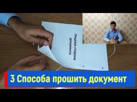 3 способа прошить документ
