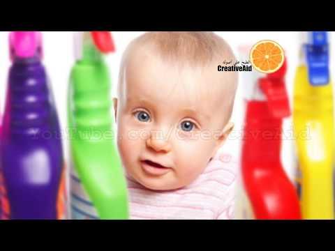 ماذا تفعل اذا تناول طفلك دواء أو أي مادة سامة؟؟