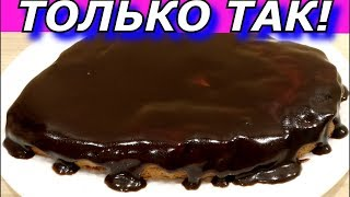 ГОТОВЛЮ ТОЛЬКО ТАК! Любимая Шоколадная Глазурь из какао. Простой  и вкусный рецепт