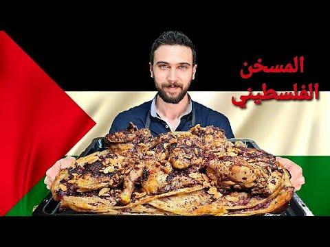 شيف عمر   مسخن فلسطيني على أصوله أطيب أكلة فلسطينية ممكن تذوقها