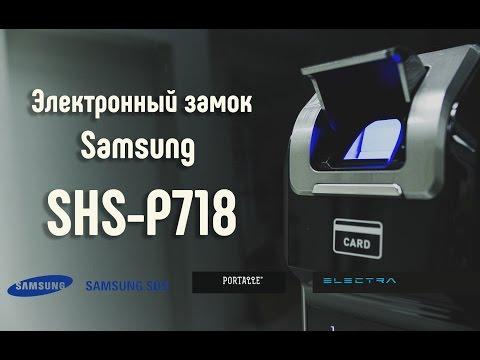 Электронный замок Samsung SHS-P718