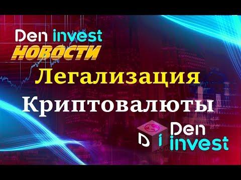 Криптовалюта легализация Беларусь биткоин Лукашенко