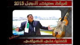 تحميل و مشاهدة علي الكيلاني ميجنا وعتابا MP3