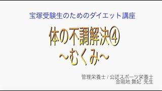 宝塚受験生のダイエット講座〜体の不調解決④むくみ〜のサムネイル画像