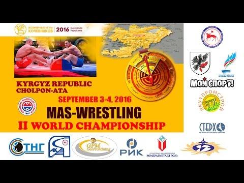 II Чемпионат мира по мас-рестлингу 2016