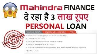 Get ₹3,00,000 Personal loan | Mahindra Finance | Personal Loan Online Apply