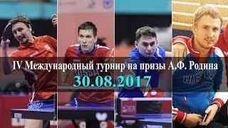 IV Международный турнир на призы А.Ф. Родина. 30.08.2017