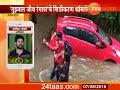 Shooting of serial tuzyat jiv rangala has been stopped due to kolhapur flood video download