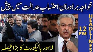 Lahore High Court Ka Bara Faisla   Headlines 12 PM   23 July 2021   Lahore Rang