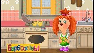 Игра Барбоскины: Приготовление пищи для девочек часть  третья