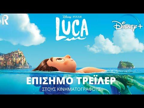 ΛΟΥΚΑ ΕΠΙΣΗΜΟ ΤΡΕΪΛΕΡ - (LUCA GREEK TRAILER) - Range Entertainment GR