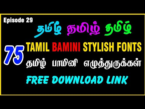 bamini-tamil-font-keyboard-layout-download-videos