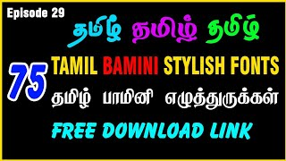 tamil fonts collection zip free download - मुफ्त