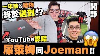 【開野】YouTube都認錯屎萊姆同Joeman⁉ 一年前的禮物終於送到~