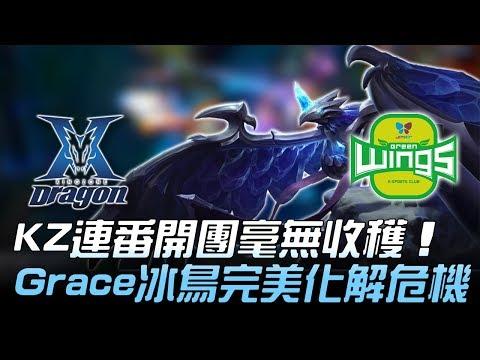 KZ vs JAG KZ連番開團毫無收穫 Grace冰鳥完美化解危機!Game3