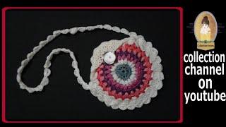 كروشيه شنطة اطفال دائريه - Crochet Circle Bag# كولكشن Collection #