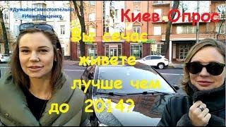Киев Сейчас вы живете лучше чем до 2014? Соц опрос Иван Проценко