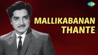 Mallikabanan Thante Audio Song   Achani   P. Jayachandran, P. Madhuri