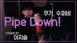 [이지승] 쿠기 - Pipe Down! (Feat. 수퍼비) (cover by. 이지승)