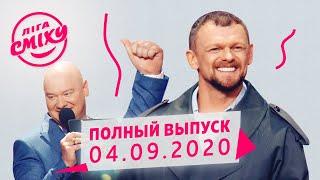 Лига Смеха 2020 - третья игра 6-го сезона | Полный выпуск от 4 сентября
