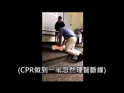 學生練習心肺復甦術時忽然巴假人的頭,老師的反應讓人笑翻