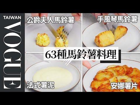 從經典到創意的多款馬鈴薯料理