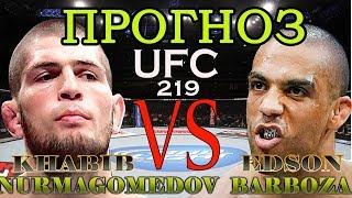 Профессиональный прогноз: Хабиб Нурмагомедов vs Эдсон Барбоза. UFC 219