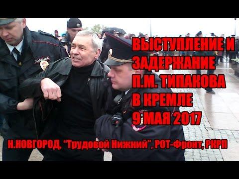 Проиграть видео - Речь Типакова в Кремле 9 мая (Нижний Новгород)