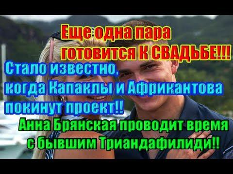 Дом 2 Новости 13 Июня 2019 (13.06.2019)
