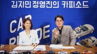 [HMG TV] 꿀잼 보장! 김지민X정영진의 카피소드(CARPISODE) - 1편 | Kholo.pk
