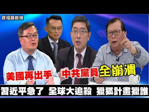 《政經最前線-無碼看中國》200802-EP78習近平急了 全球大追殺 獵狐計畫要獵誰