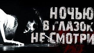 Страшные истории на ночь - НОЧЬЮ в глазок не смотри!!!