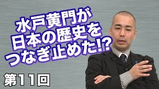 第11回 「水戸黄門」が日本の歴史をつなぎ止めた!? 〜徳川光圀の功績〜