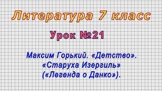 Литература 7 класс Урок 21