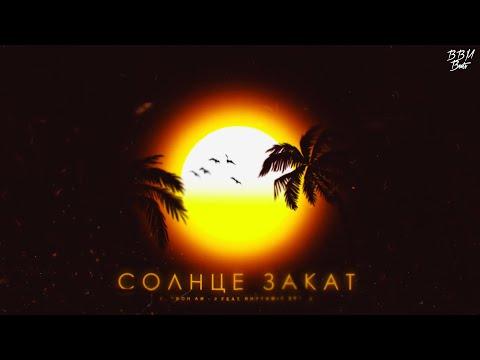 Гиббон Аи-2 feat Rhythmic space - Солнце, закат (Премьера 2021)