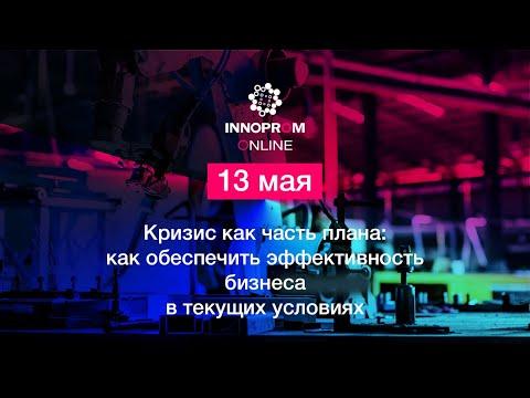 , title : 'Сессия 13 мая. Кризис как часть плана: как обеспечить эффективность бизнеса в текущих условиях'