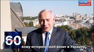 Нетаньяху рассказал, зачем его жена выбросила украинский каравай. 60 минут от 20.08.19