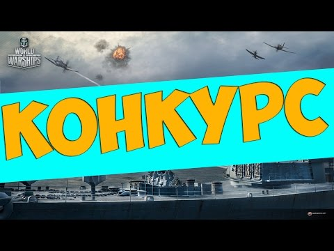 World of Warships - КОНКУРС НА 3 ДНЯ ПРЕМИУМ АККАУНТА