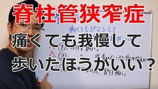 脊柱管狭窄症痛くてもガマンして歩いた方がいい?大阪の整体『西住之江整体院』